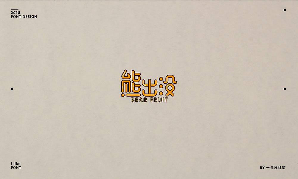 32P Creative Chinese font logo design scheme #.1008