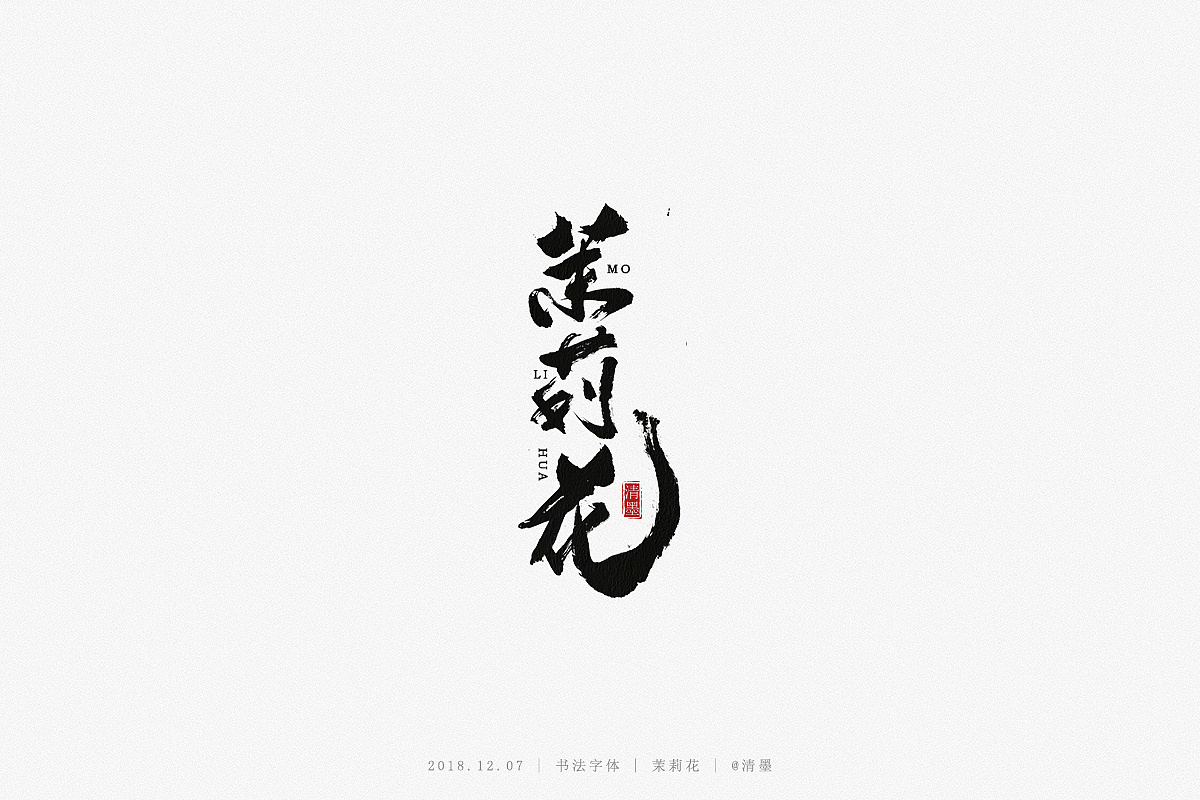 11P Chinese traditional calligraphy brush calligraphy font style appreciation #.872