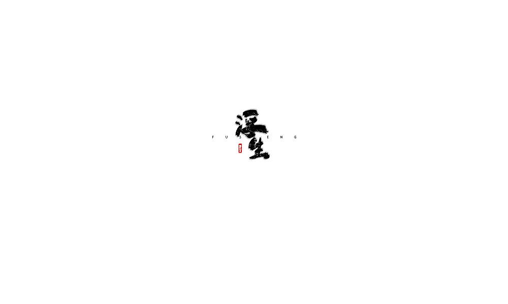 60P Creative Chinese font logo design scheme #.1009