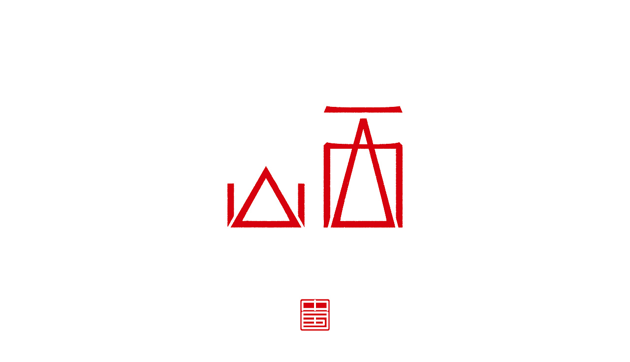37P Creative Chinese font logo design scheme #.1013