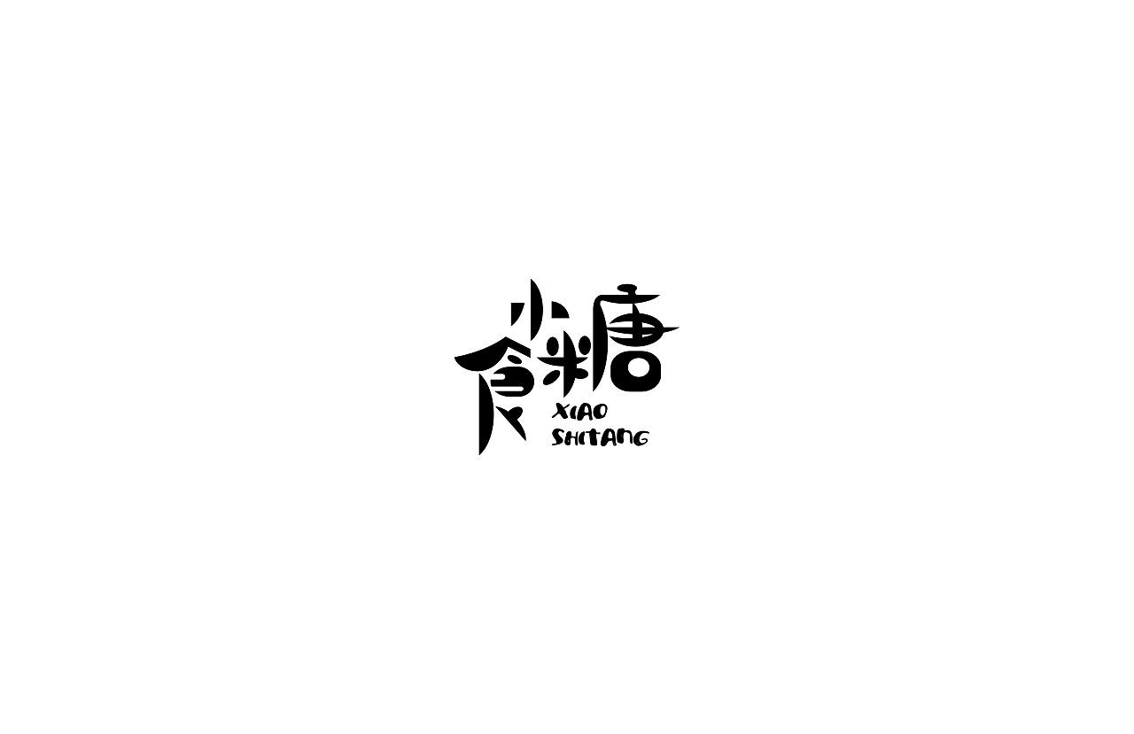 26P Creative Chinese font logo design scheme #.1015