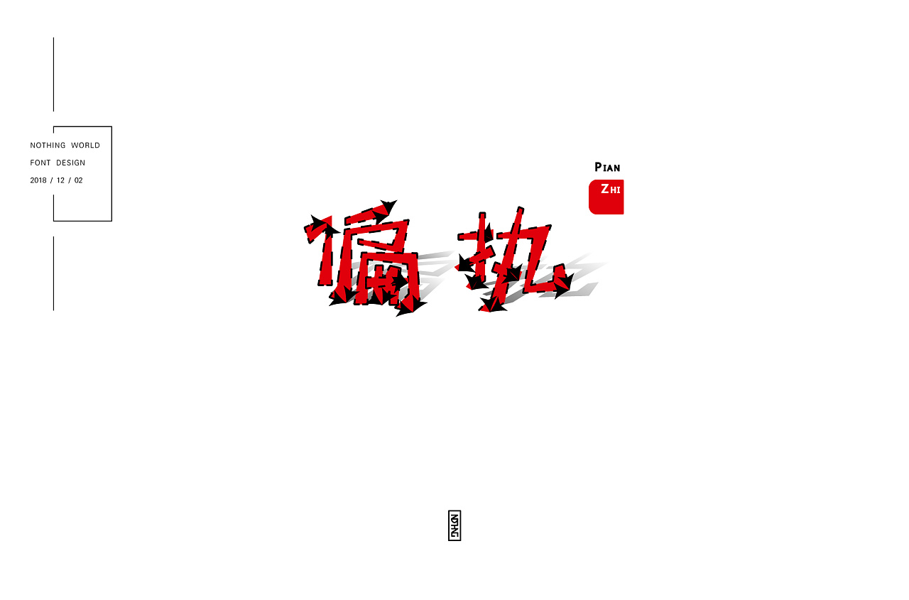 22P Creative Chinese font logo design scheme #.1016