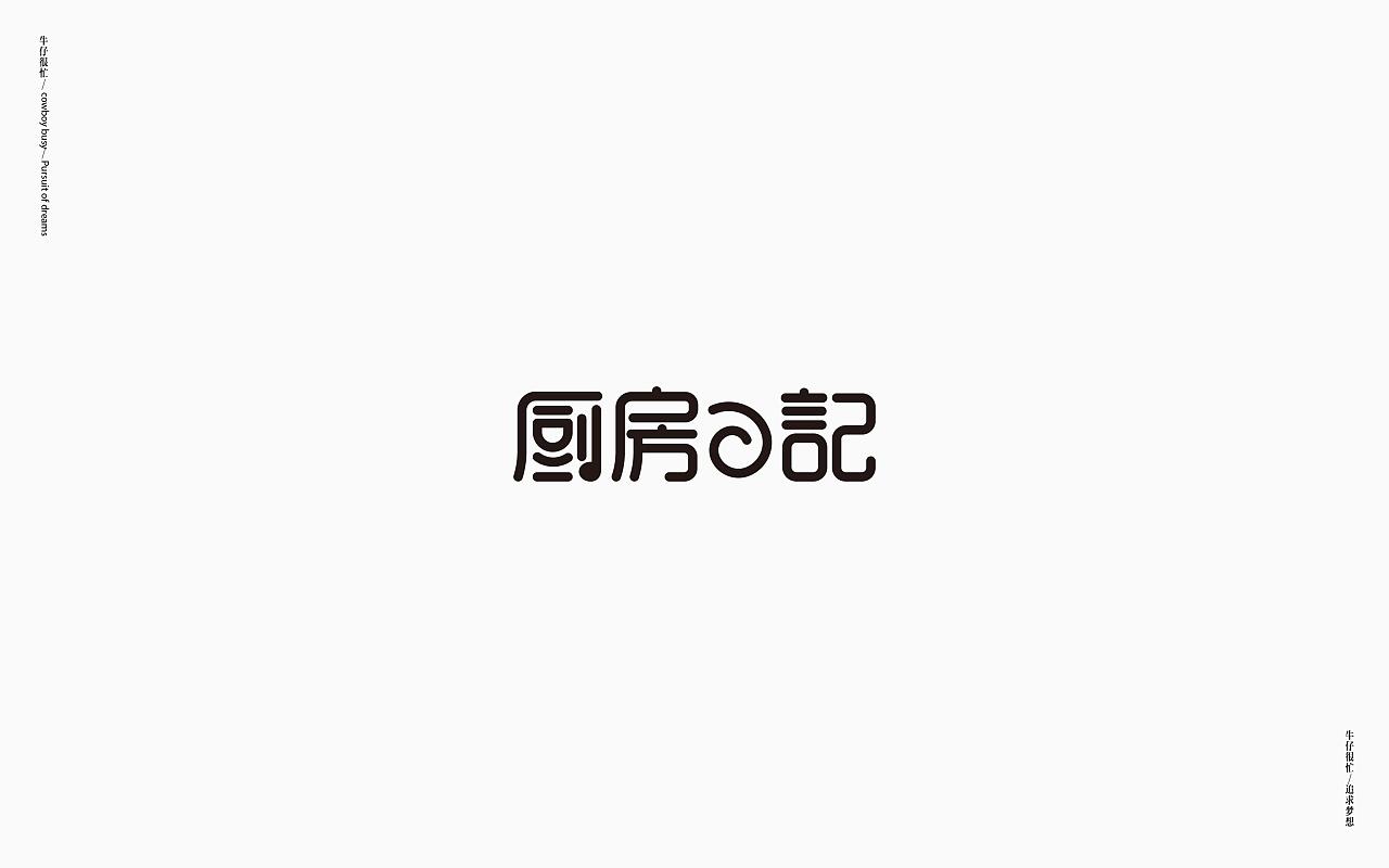 50P Creative Chinese font logo design scheme #.1019