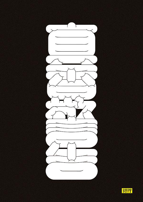 32P Creative Chinese font logo design scheme #.1020