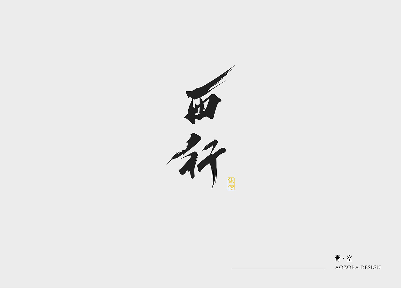 16P Creative Chinese font logo design scheme #.1021