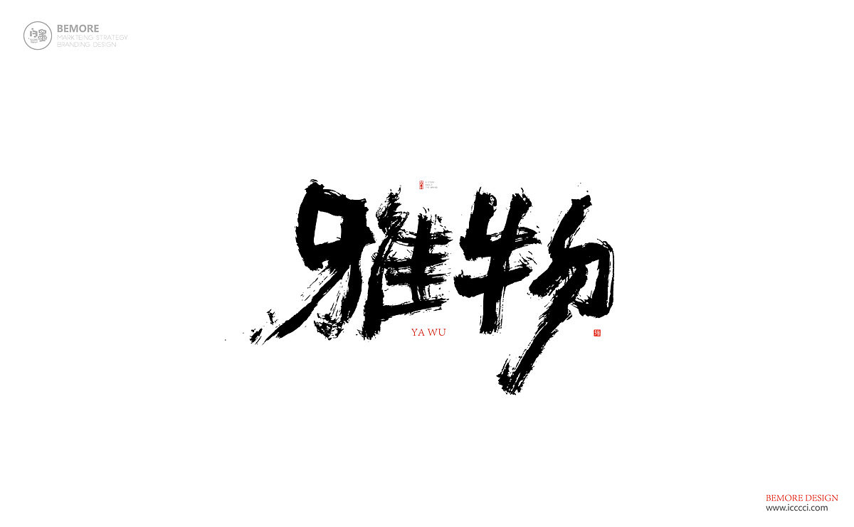 18P Chinese traditional calligraphy brush calligraphy font style appreciation #.874
