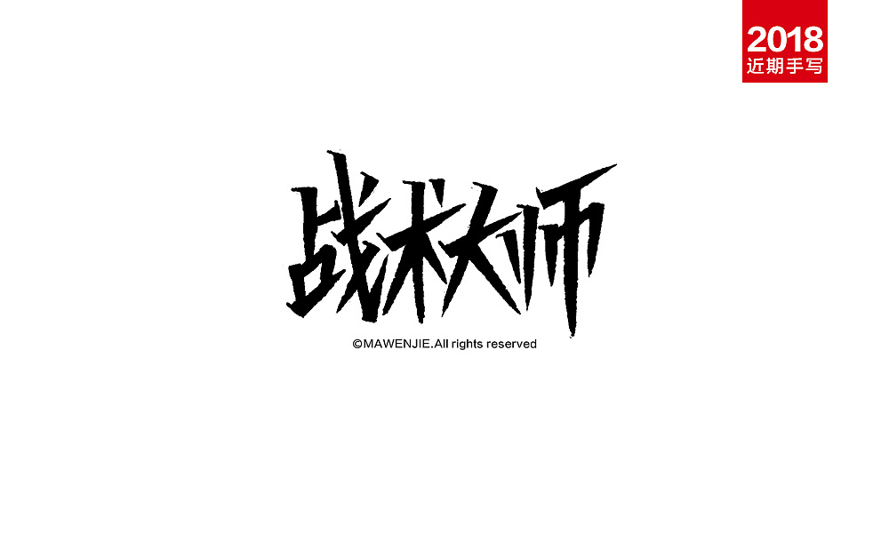 48P Chinese traditional calligraphy brush calligraphy font style appreciation #.875