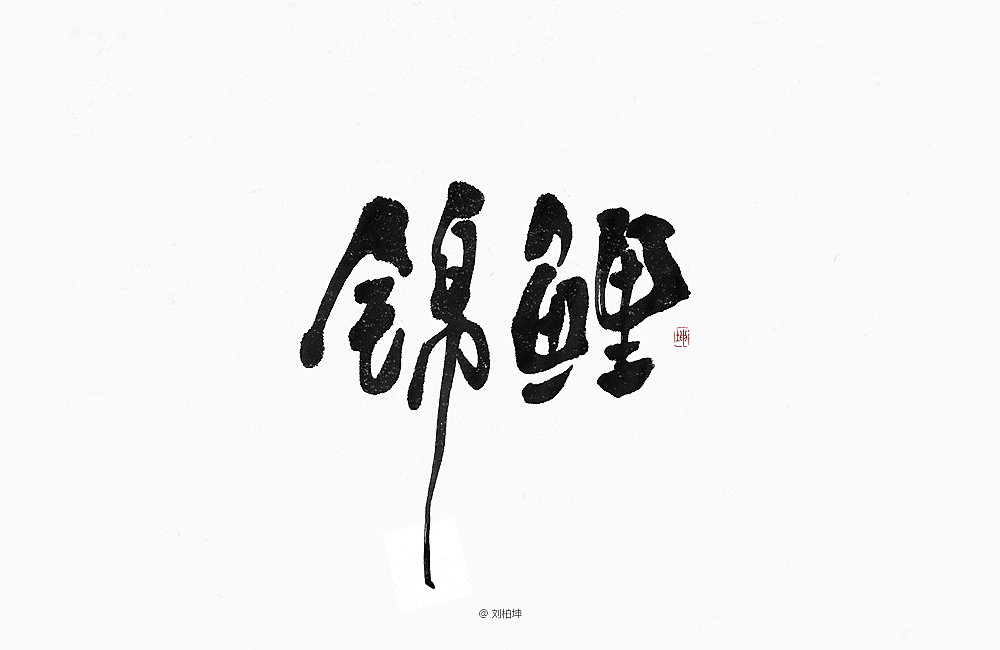 20P Chinese traditional calligraphy brush calligraphy font style appreciation #.876