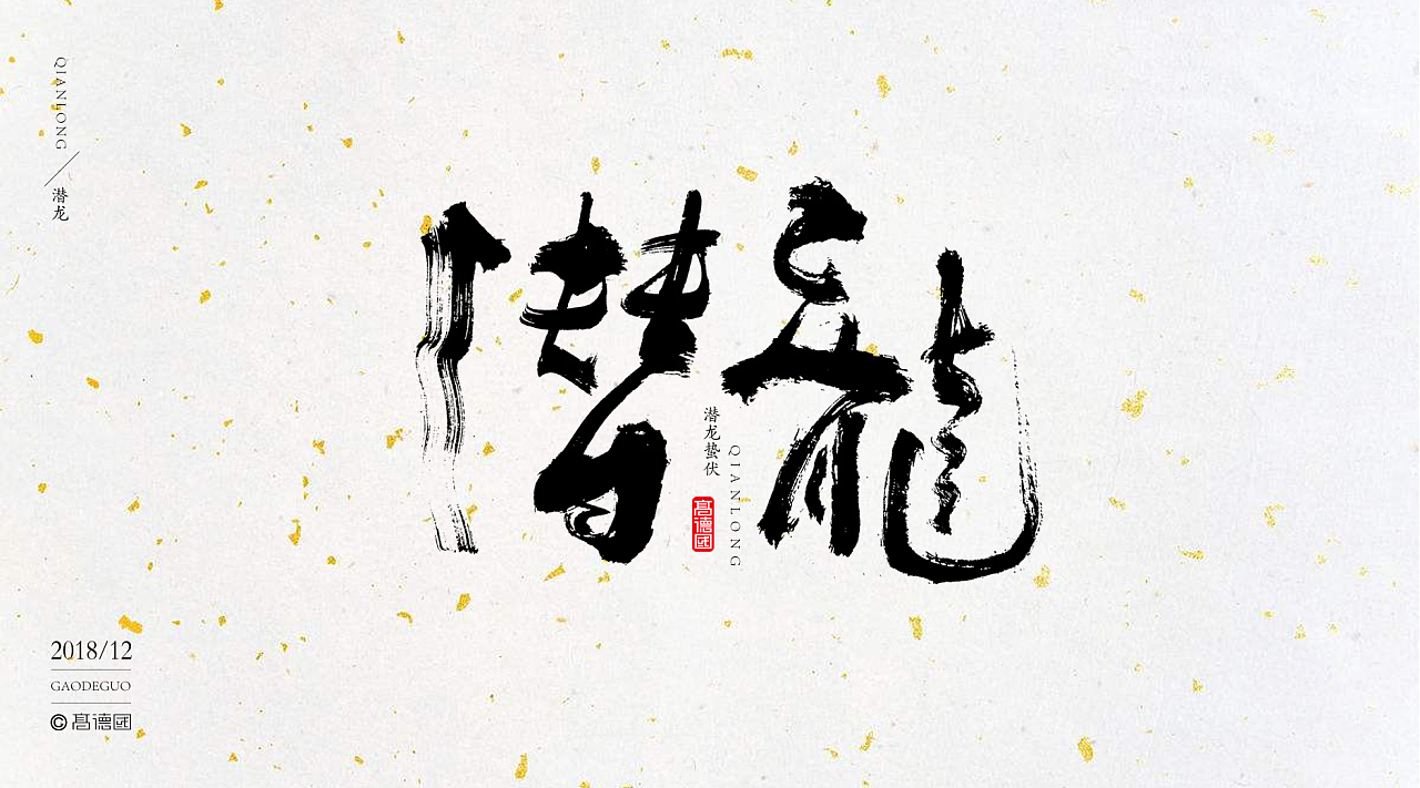 15P Chinese traditional calligraphy brush calligraphy font style appreciation #.877