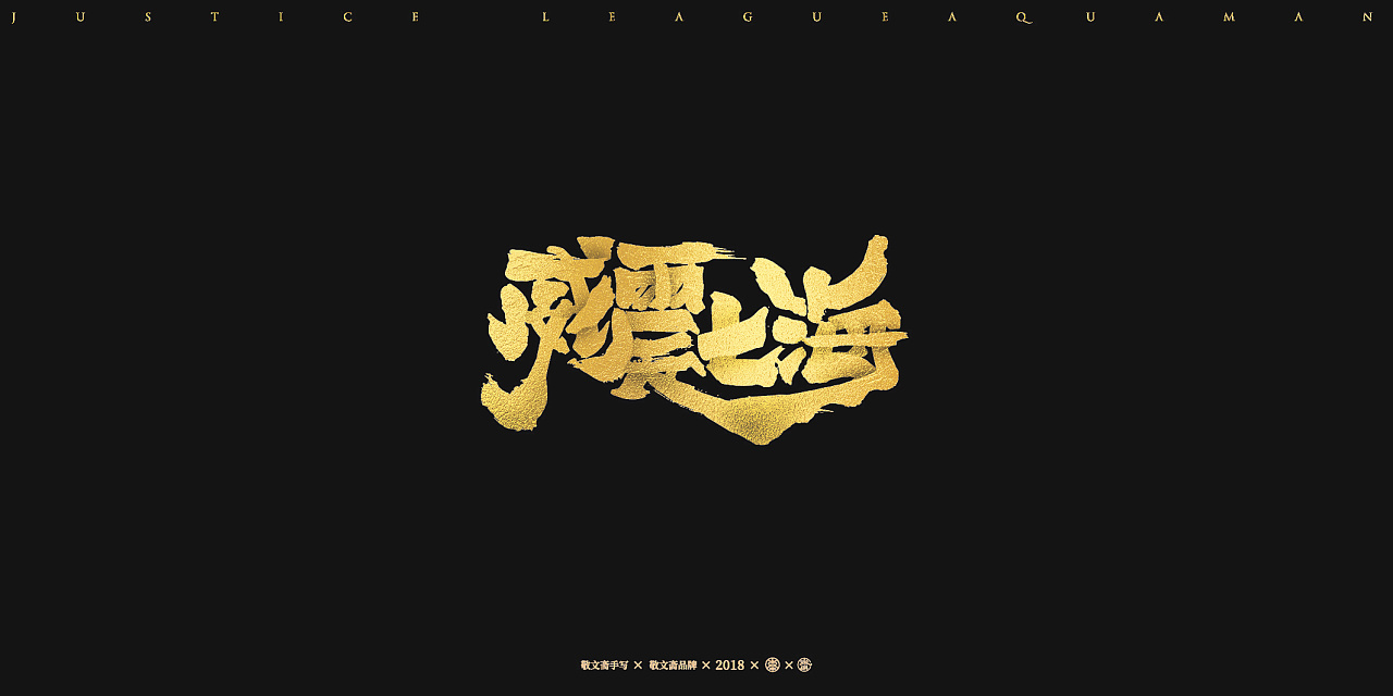 10P Chinese traditional calligraphy brush calligraphy font style appreciation #.878