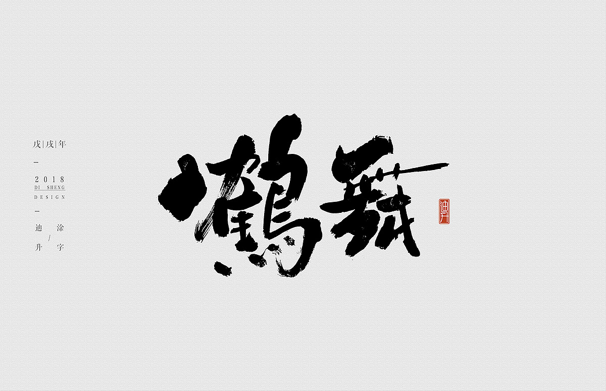 14P Chinese traditional calligraphy brush calligraphy font style appreciation #.879