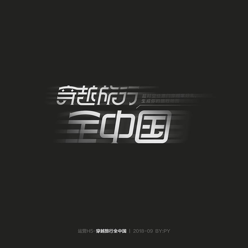 28P Creative Chinese font logo design scheme #.1029