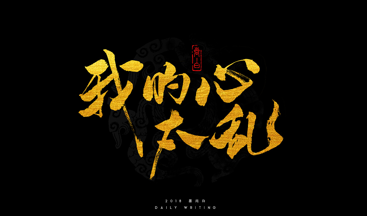 14P Chinese traditional calligraphy brush calligraphy font style appreciation #.880