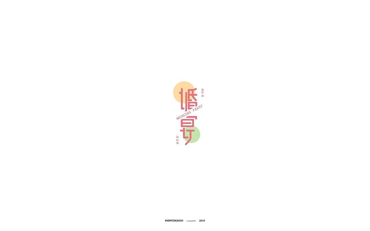 32P Creative Chinese font logo design scheme #.1030