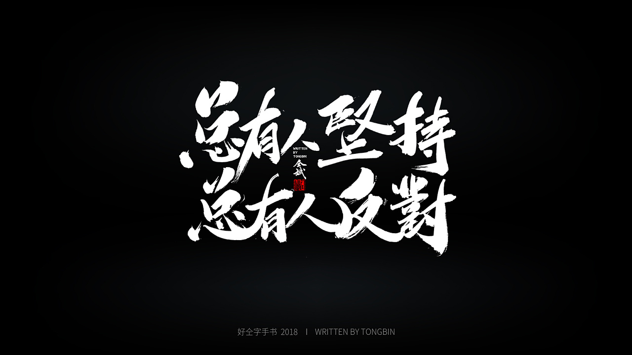 28P Chinese traditional calligraphy brush calligraphy font style appreciation #.881