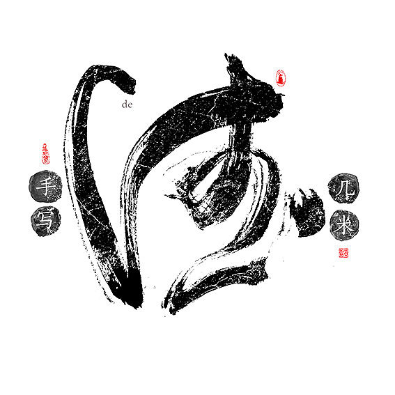 13P Chinese traditional calligraphy brush calligraphy font style appreciation #.882