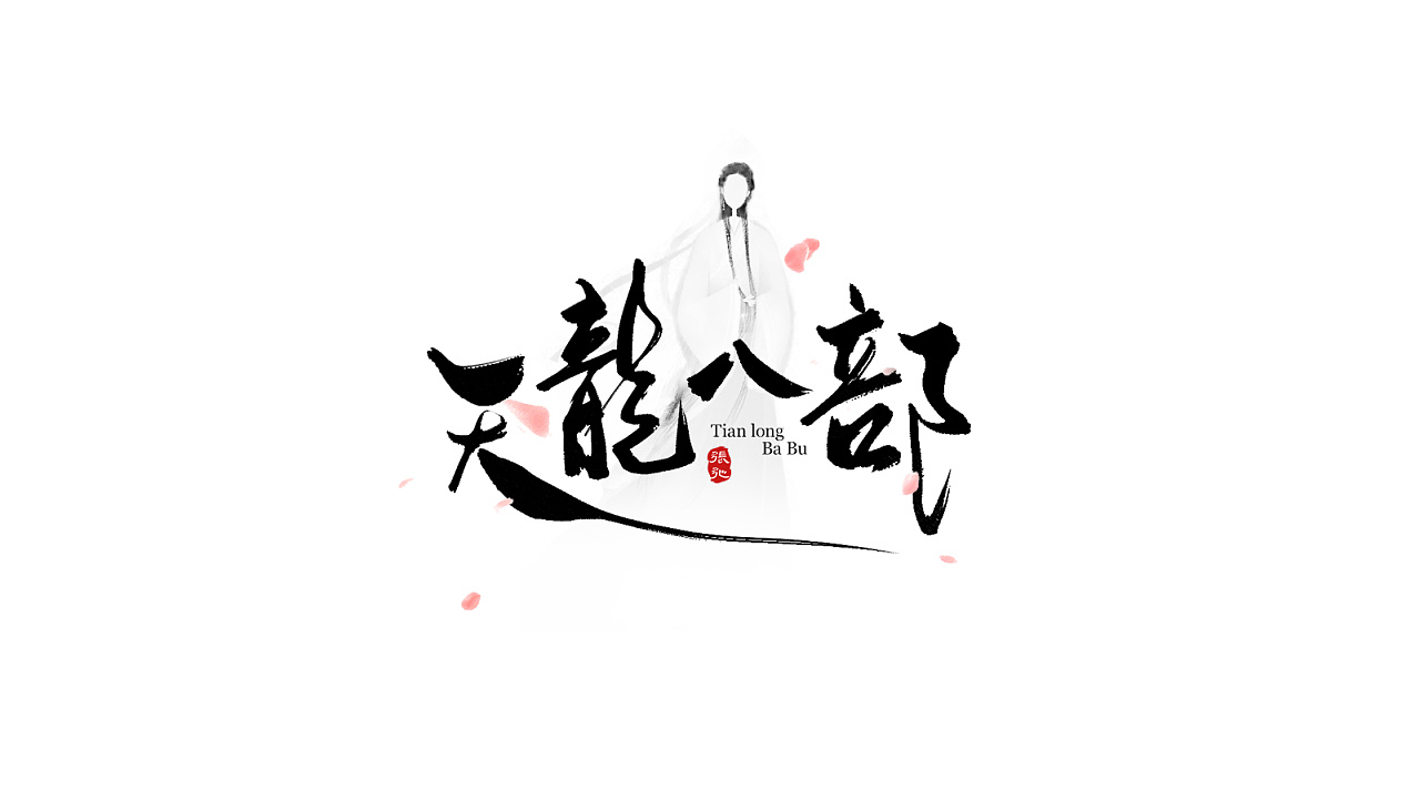 21P Chinese traditional calligraphy brush calligraphy font style appreciation #.884