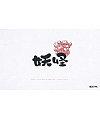21P Creative Chinese font logo design scheme #.1031