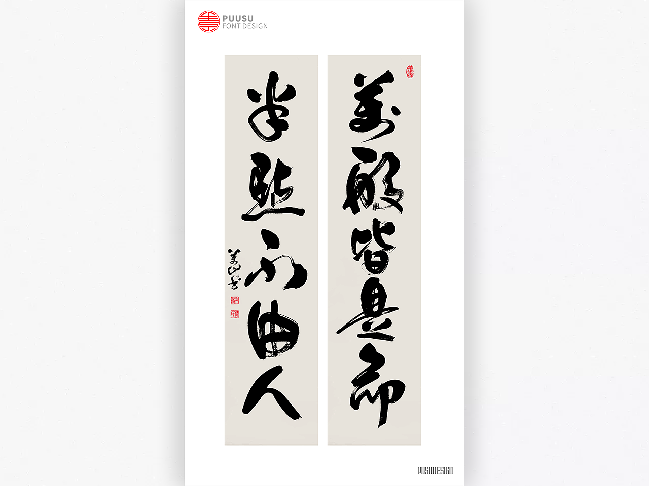 10P Chinese traditional calligraphy brush calligraphy font style appreciation #.885