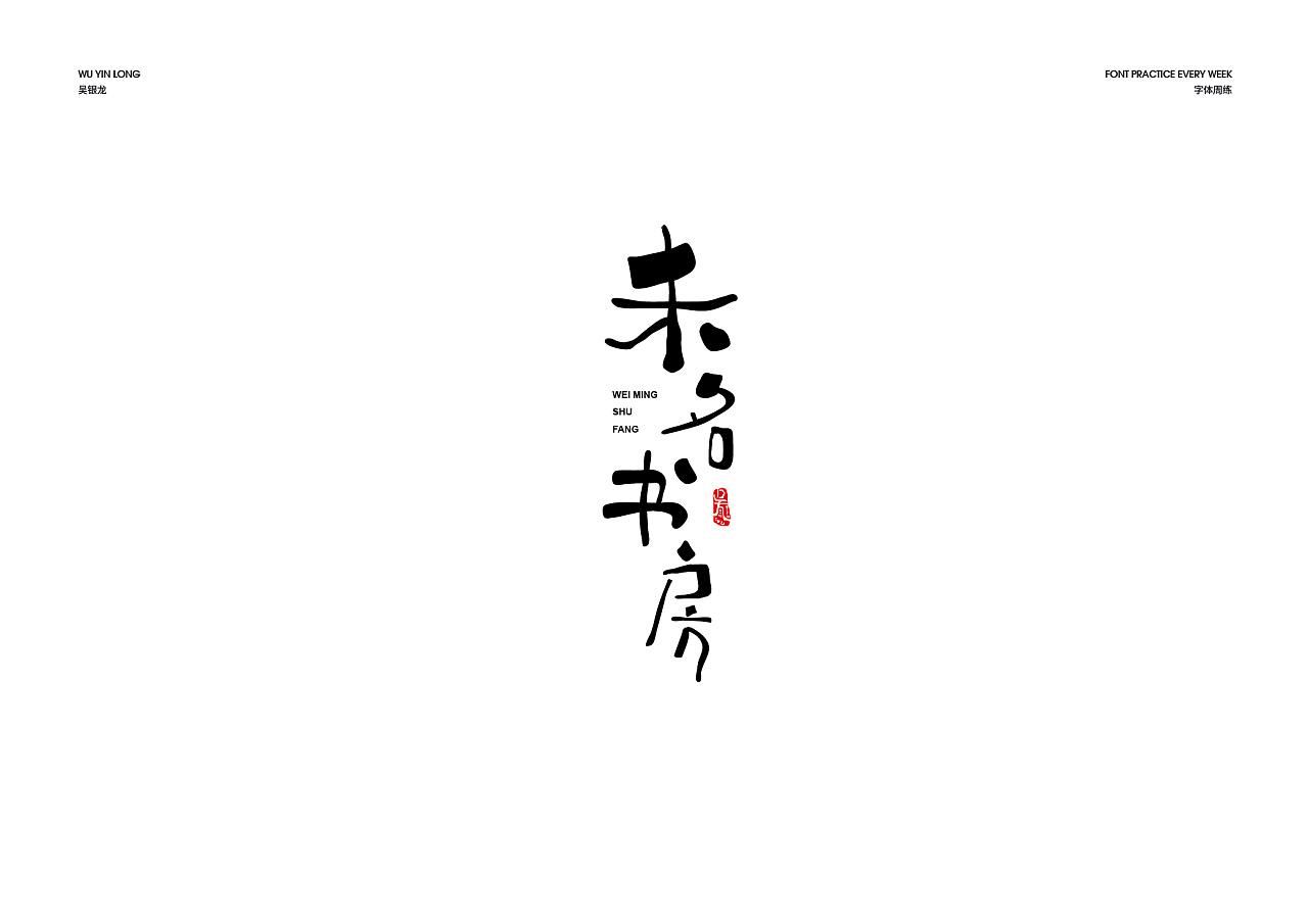 21P Creative Chinese font logo design scheme #.1032