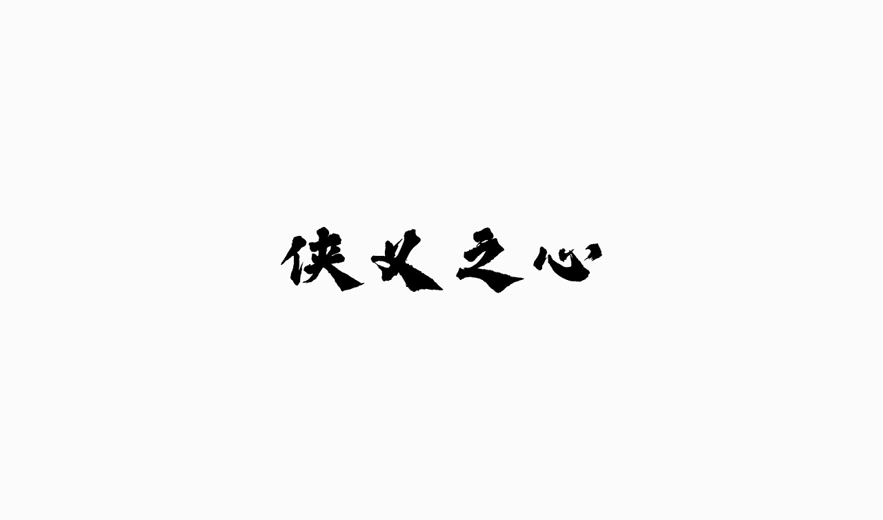 21P Chinese traditional calligraphy brush calligraphy font style appreciation #.886