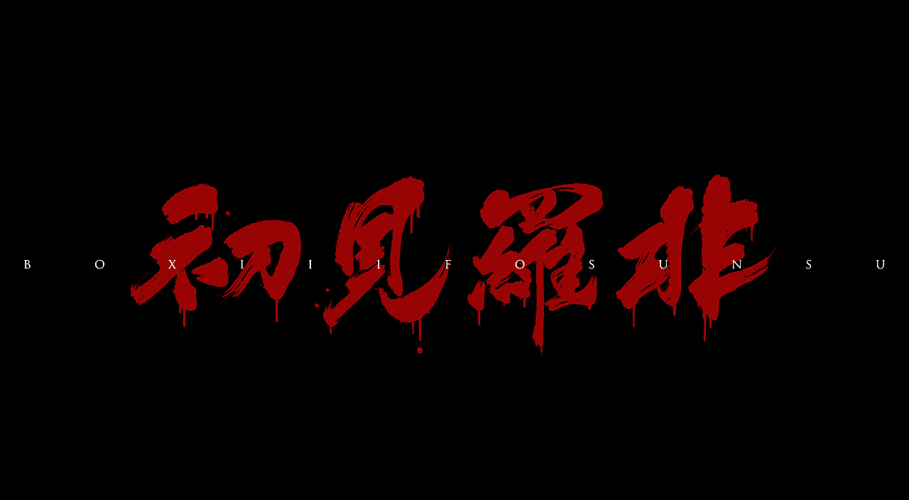 7P Chinese traditional calligraphy brush calligraphy font style appreciation #.887