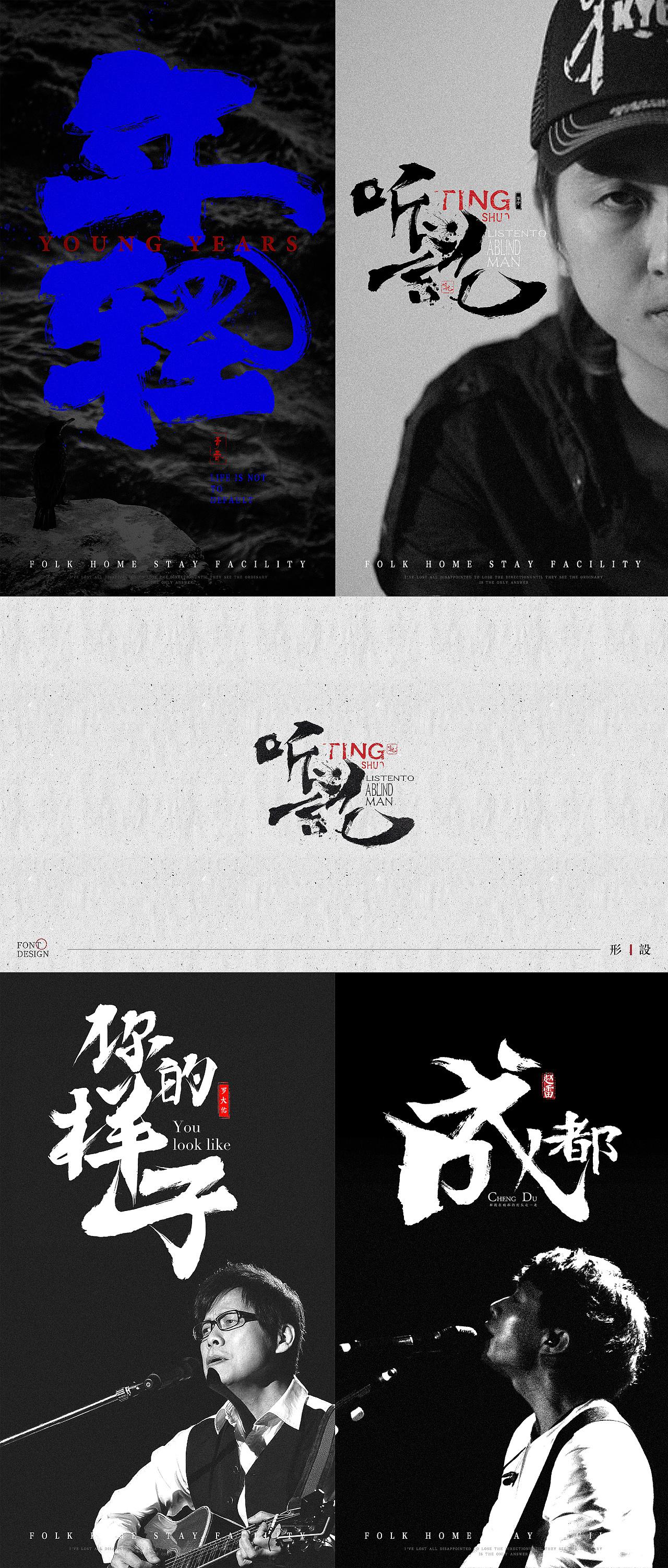 5P Creative Chinese font logo design scheme #.1037