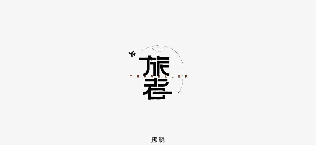 73P Creative Chinese font logo design scheme #.1038