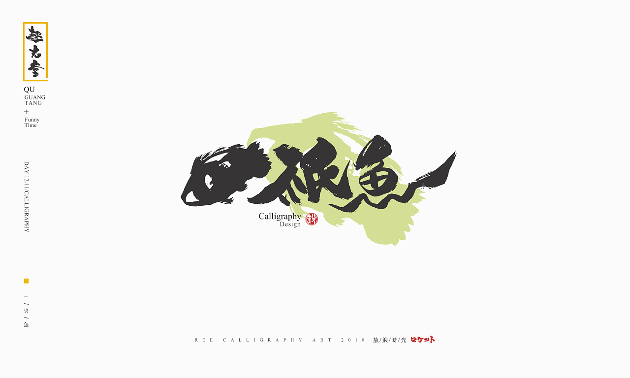21P Chinese traditional calligraphy brush calligraphy font style appreciation #.888