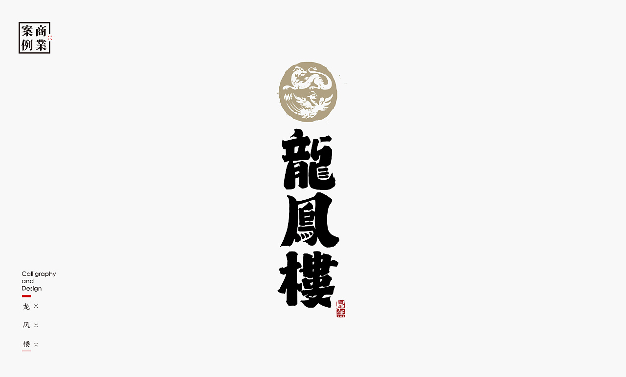 30P Chinese traditional calligraphy brush calligraphy font style appreciation #.890