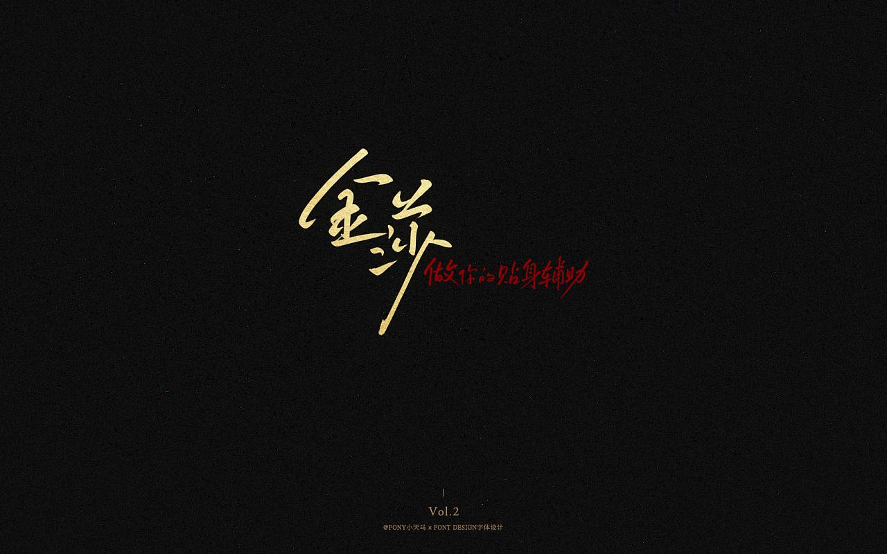 39P Creative Chinese font logo design scheme #.1042