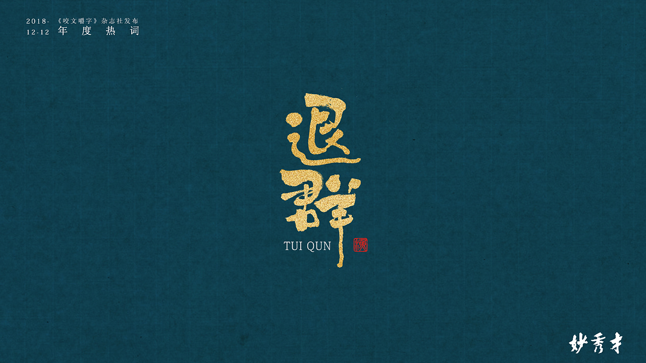 10P Chinese traditional calligraphy brush calligraphy font style appreciation #.891