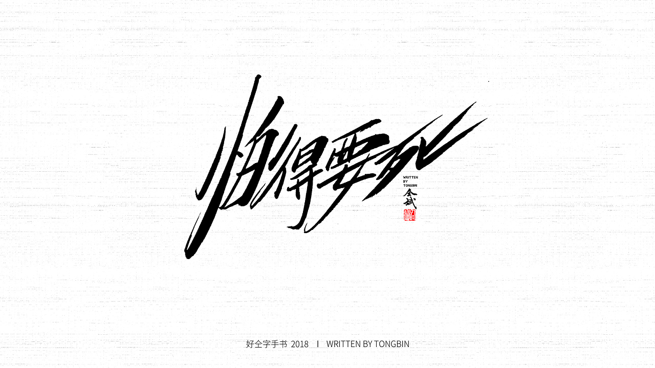 46P Chinese traditional calligraphy brush calligraphy font style appreciation #.892