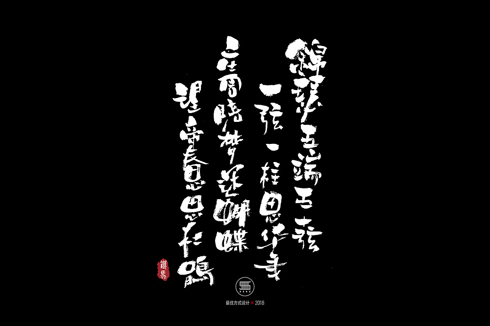 15P Chinese traditional calligraphy brush calligraphy font style appreciation #.893