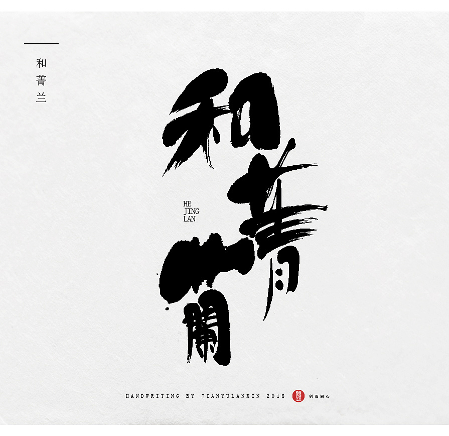 12P Chinese traditional calligraphy brush calligraphy font style appreciation #.895