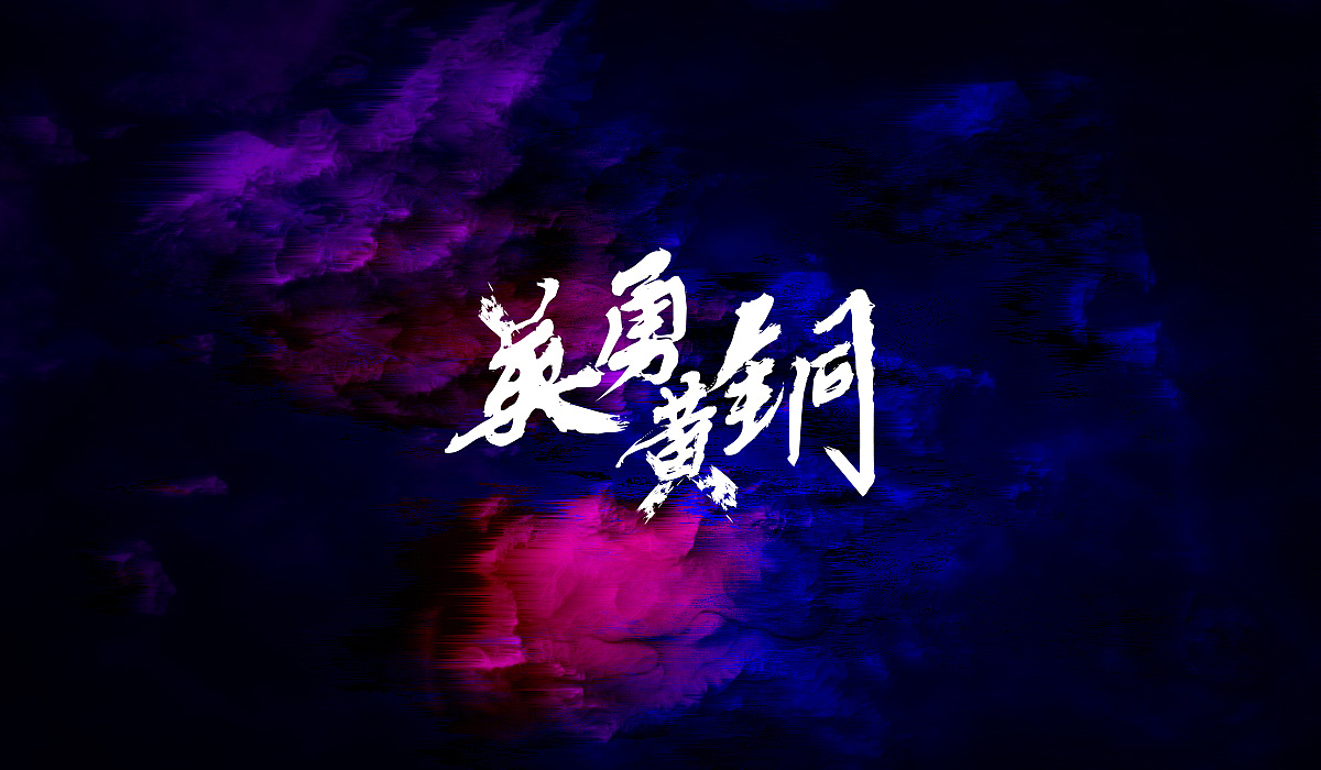 10P Chinese traditional calligraphy brush calligraphy font style appreciation #.896