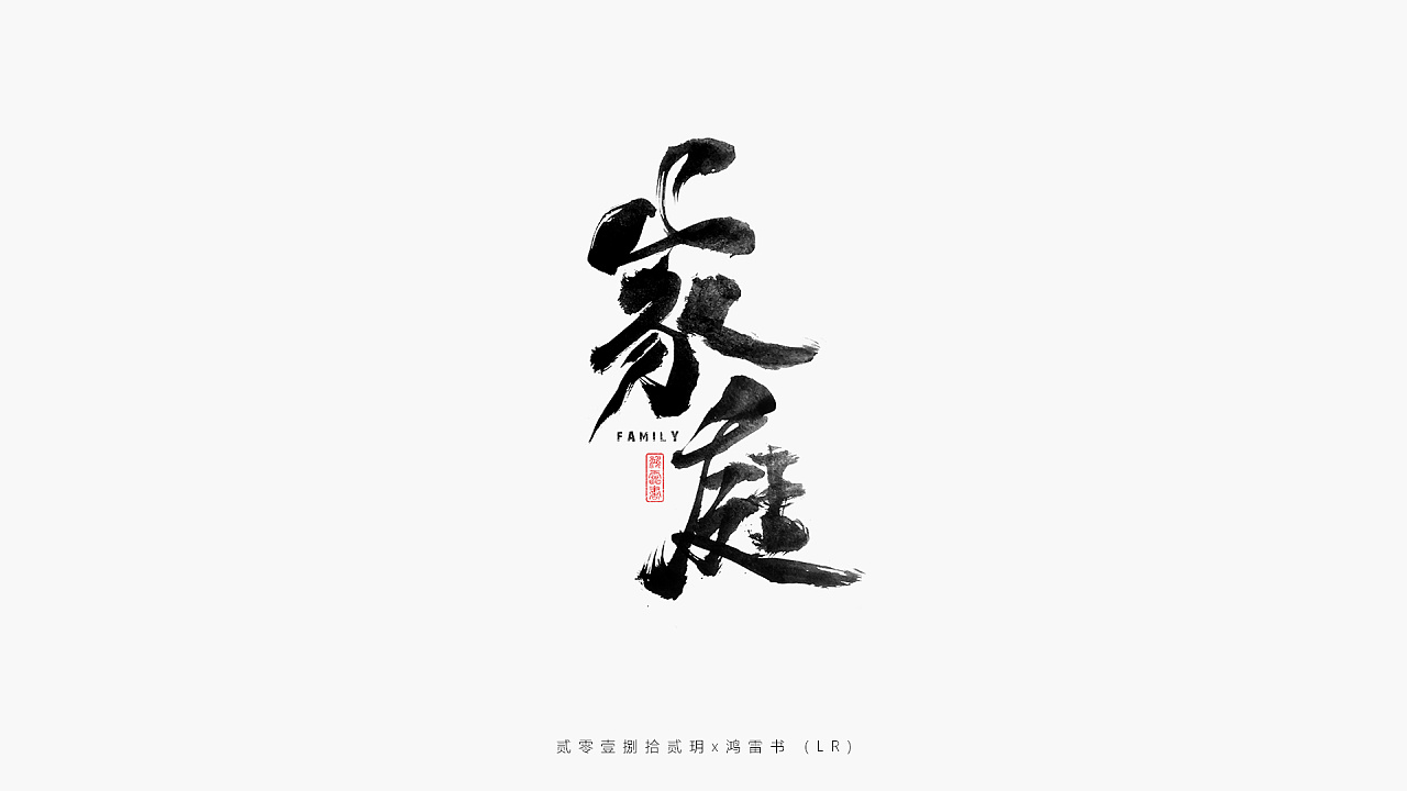 17P Chinese traditional calligraphy brush calligraphy font style appreciation #.899
