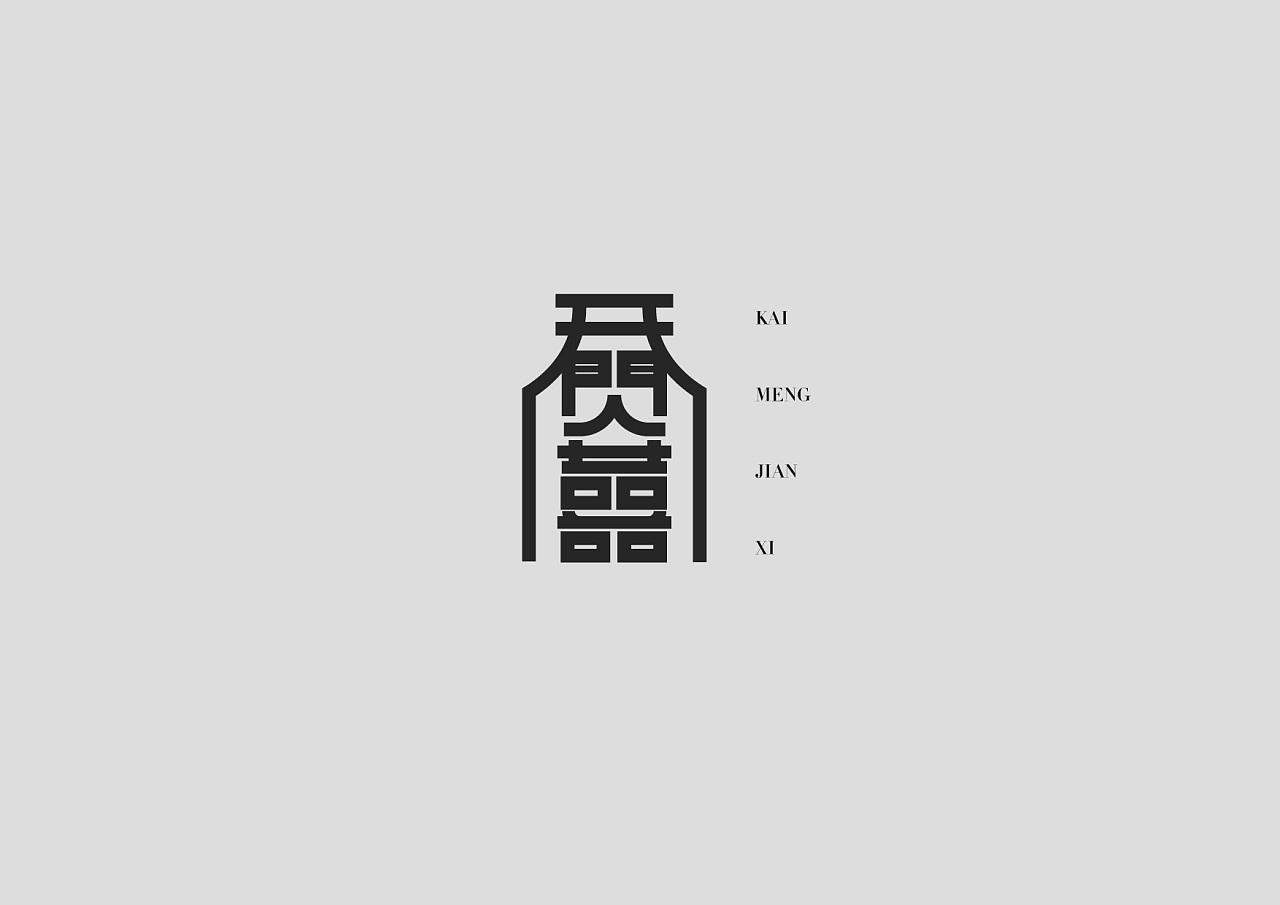 14P Creative Chinese font logo design scheme #.1046