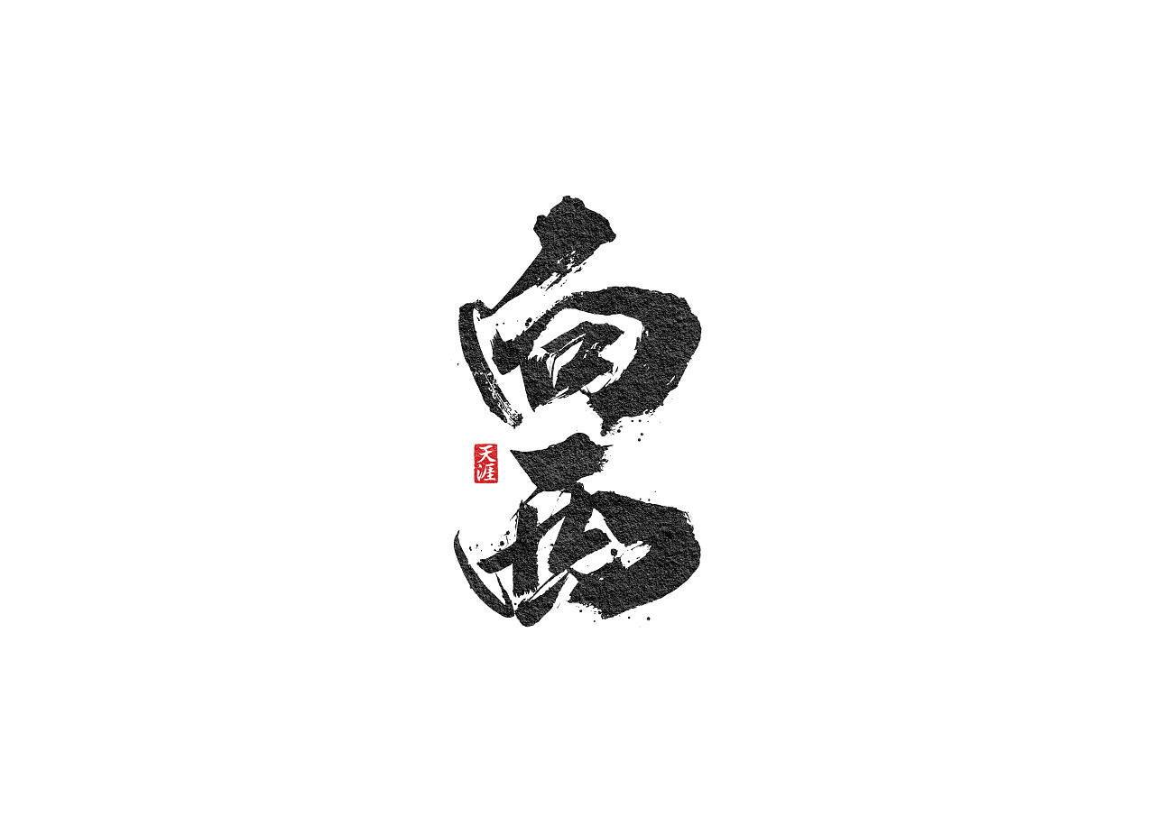 16P Chinese traditional calligraphy brush calligraphy font style appreciation #.901