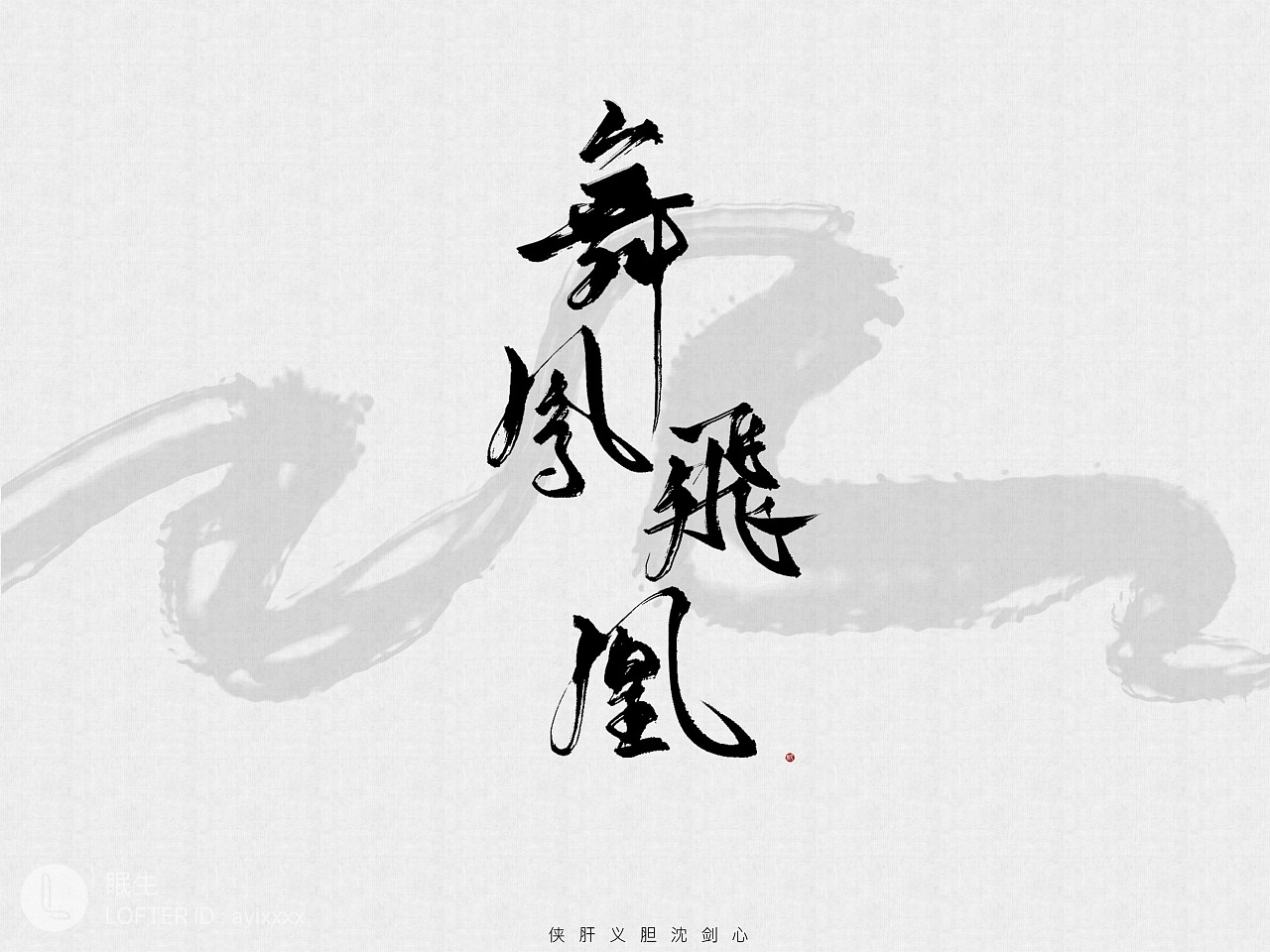 27P Chinese traditional calligraphy brush calligraphy font style appreciation #.902