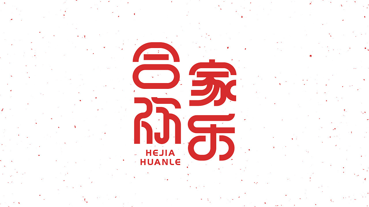 12P  Chinese New Year Happy Wishing Font Design