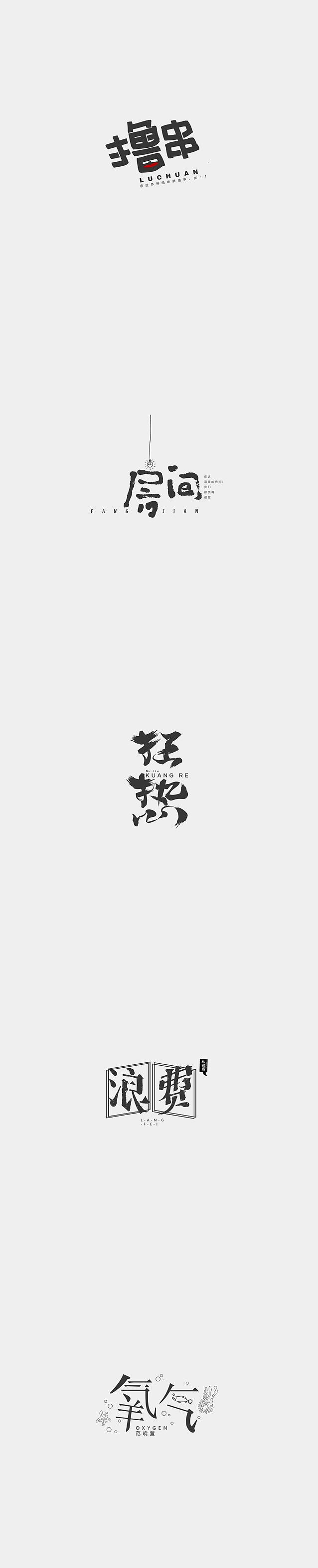7P Creative Chinese font logo design scheme #.1052