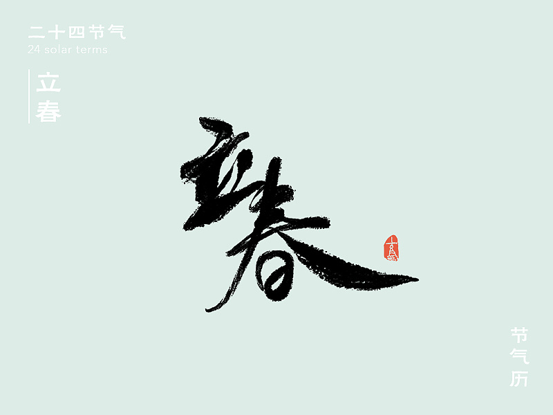 24P Chinese traditional calligraphy brush calligraphy font style appreciation #.905