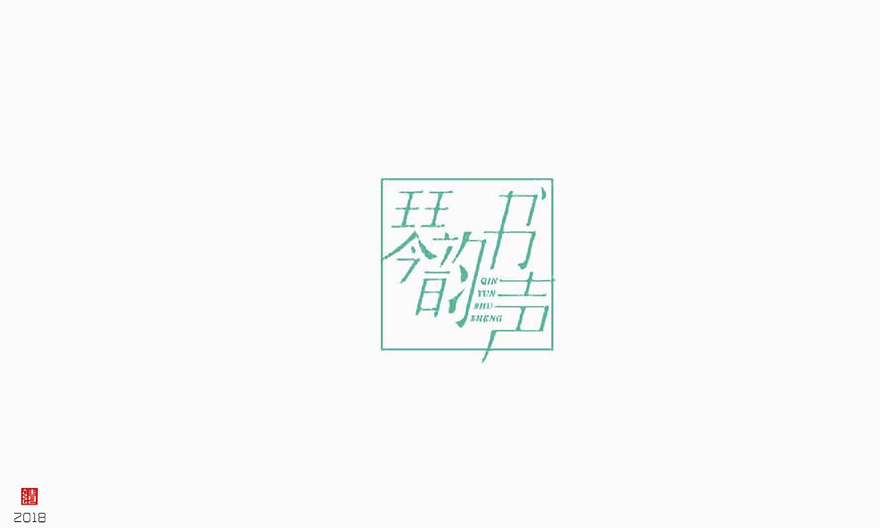 32P Creative Chinese font logo design scheme #.1054