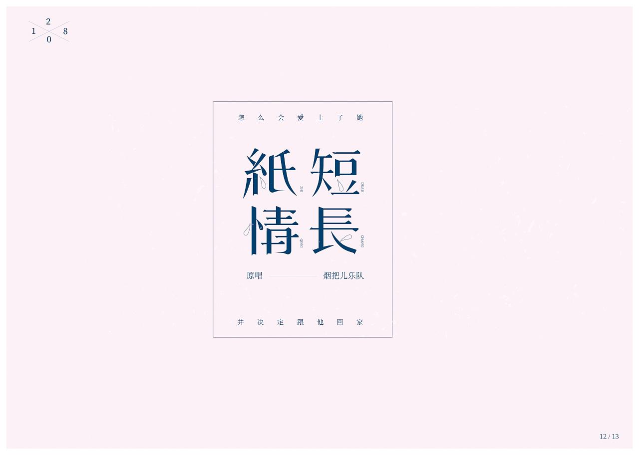 4P Creative Chinese font logo design scheme #.1055