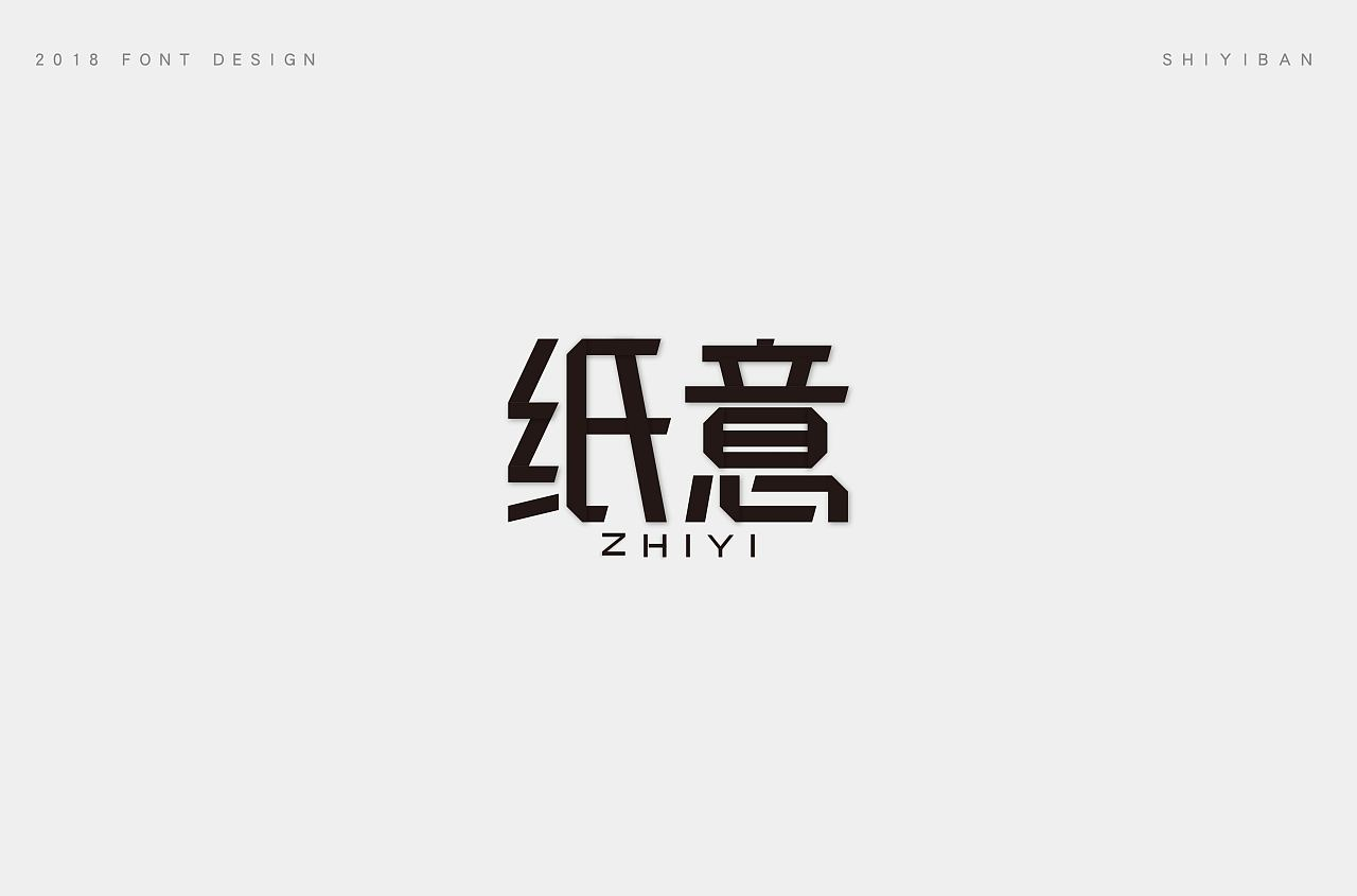 28P Creative Chinese font logo design scheme #.1057
