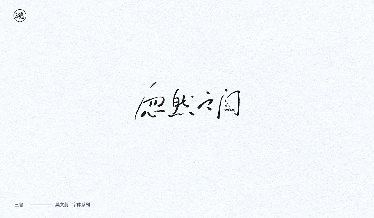 11P Chinese traditional calligraphy brush calligraphy font style appreciation #.907