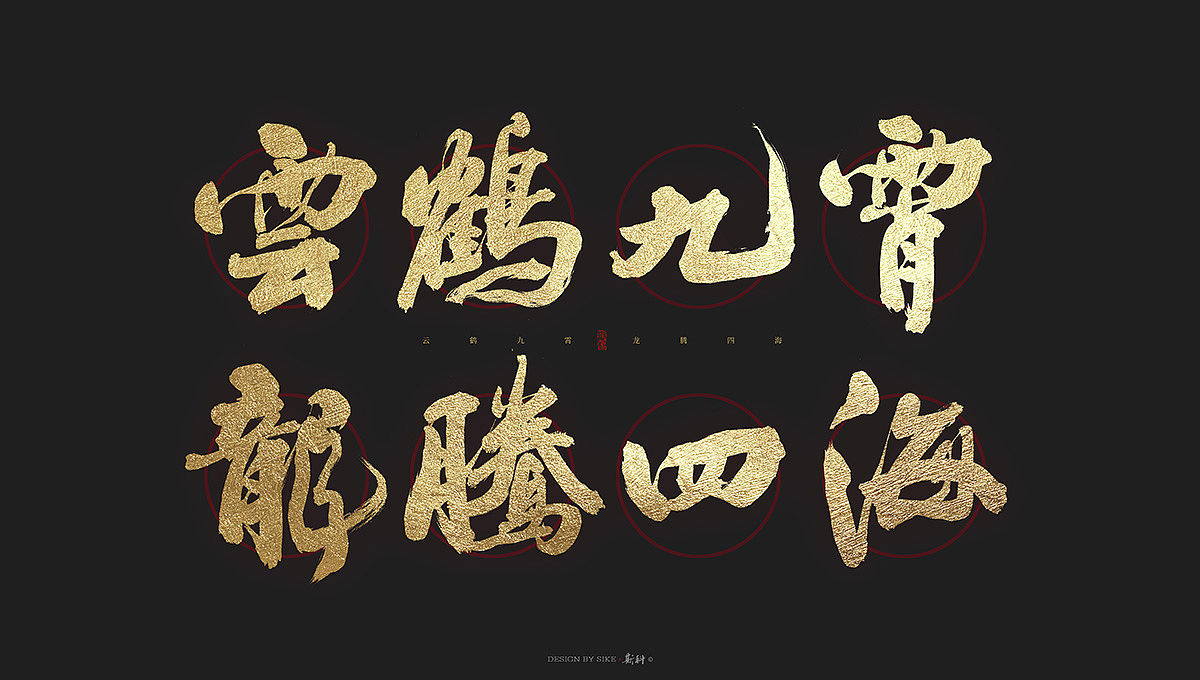 13P Chinese traditional calligraphy brush calligraphy font style appreciation #.908