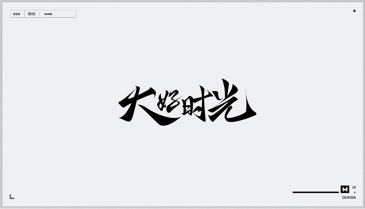 22P Creative Chinese font logo design scheme #.1059