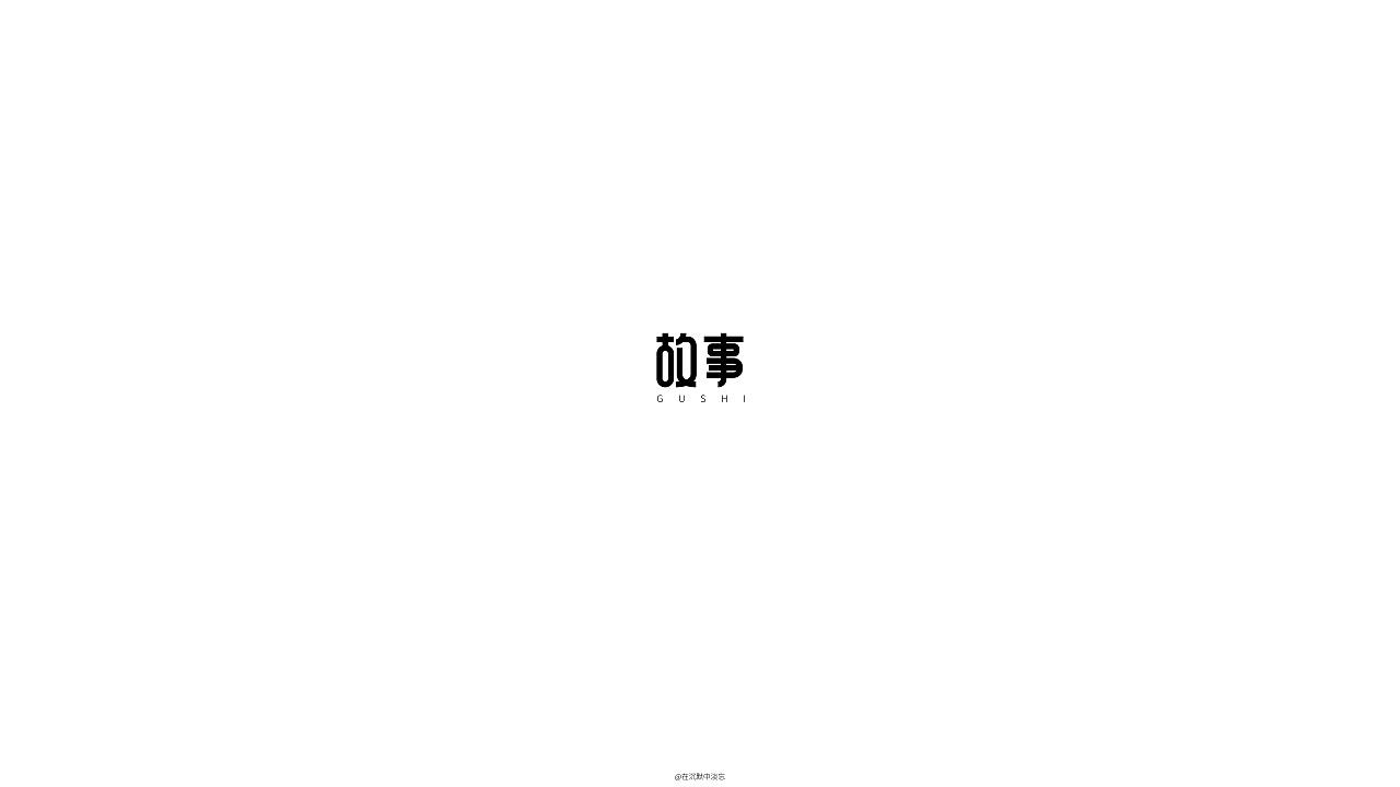 17P Creative Chinese font logo design scheme #.1060
